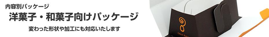 洋菓子・和菓子向けパッケージ