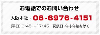 お電話でのお問い合わせ 大阪本社:06-6976-4151