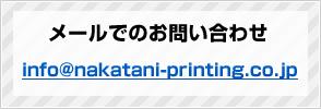メールでのお問い合わせ info@nakatani-printing.co.jp