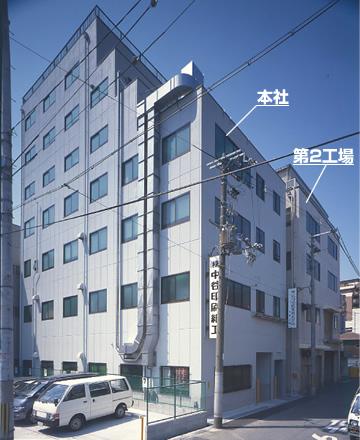 本社・第2工場