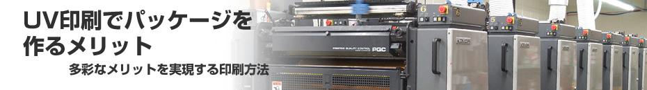 UV印刷のメリット